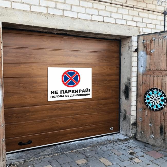 Табела гараж не паркирай
