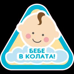 Bebe v kolata (momche)
