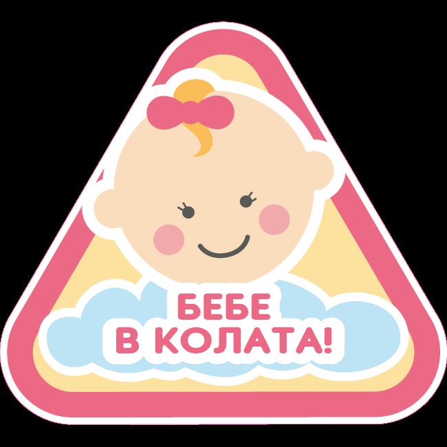 Bebe v kolata (momiche)