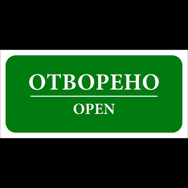 Otvoreno