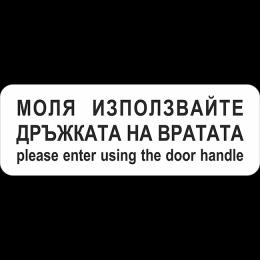 Моля използвайте дръжката на вратата