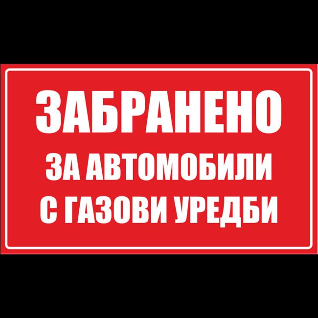 Zabraneno za avtomobili s gazovi uredbi