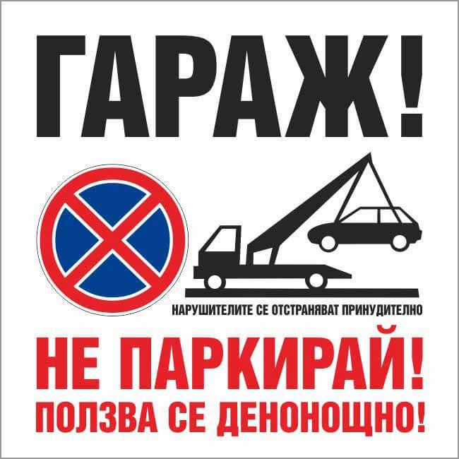 Ne parkiray! Polzva se denonoshtno!