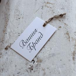 Картонен етикет за дрехи