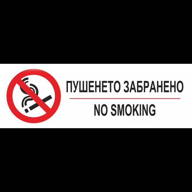 Pusheneto zabraneno