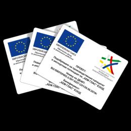 Stikeri po Evropeyski programi i proekti