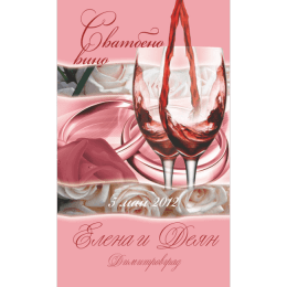 Etiket za vino
