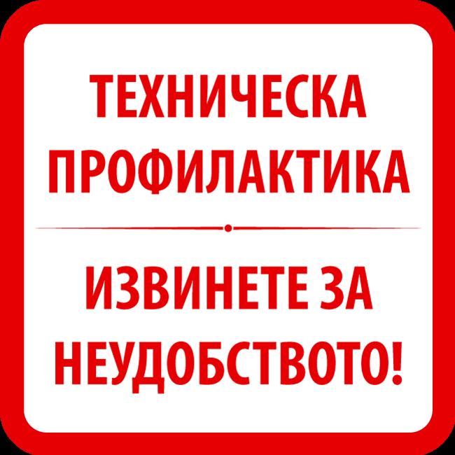 Technical prevention