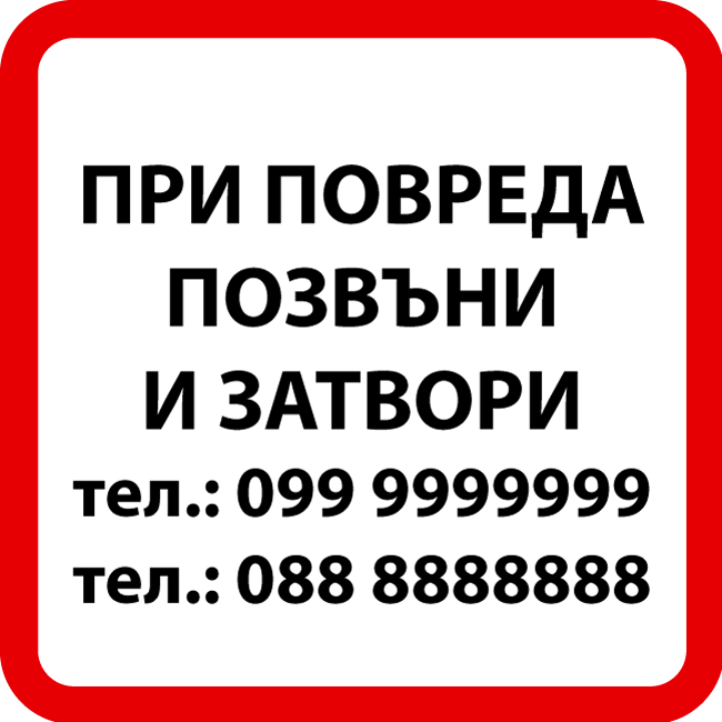 In case of damage, call