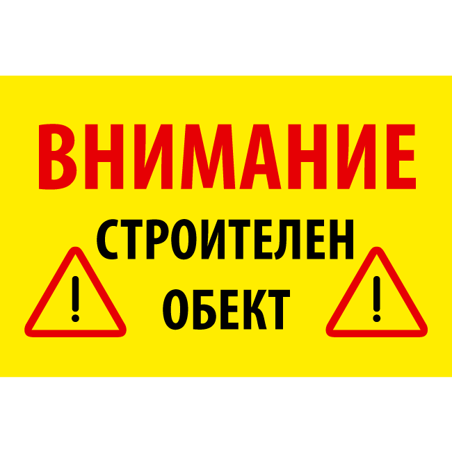 Attention! Construction site!