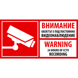 Attention! The site is under constant video surveillance!