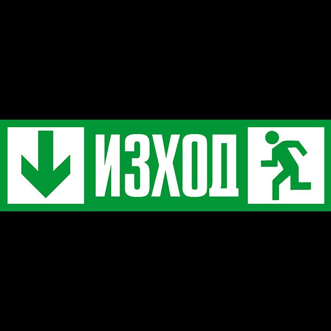 Exit down-left