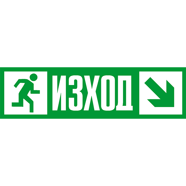 Exit right-down