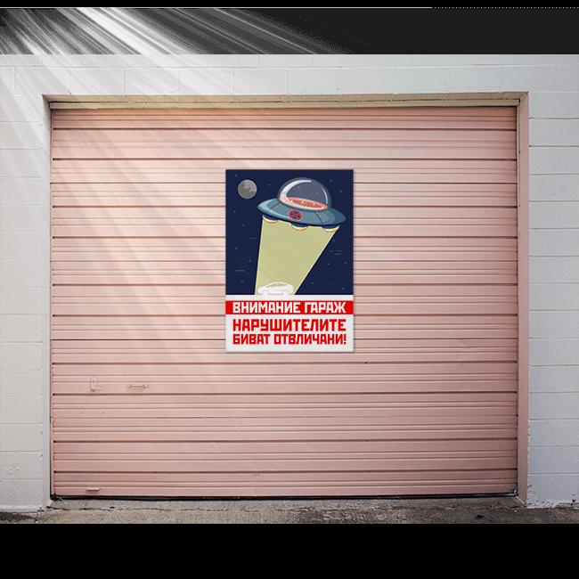 Знак за гараж Не паркирай