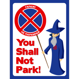 You shall not park!