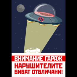 Warning Garage! UFO