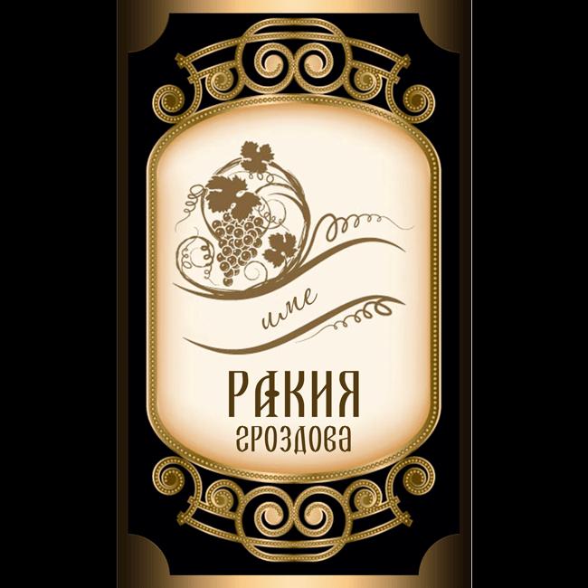 Стикер за бутилка ракия гроздова