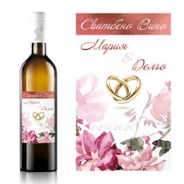 Етикет за сватбено вино