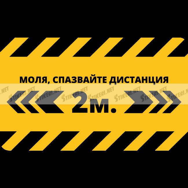 Floor decal safe distance 2 metres