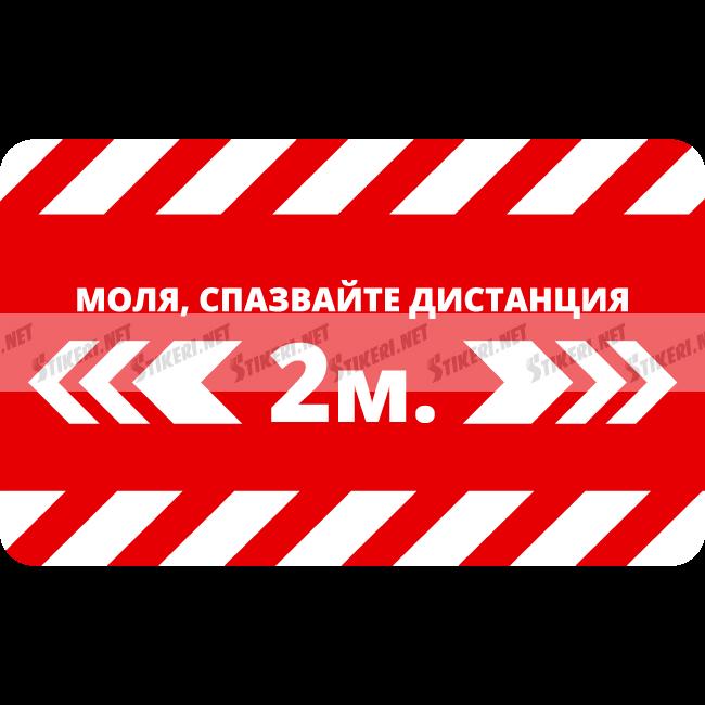 Sticker safe distance