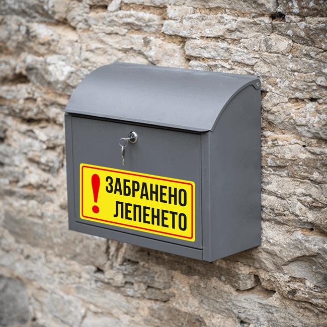 Стикер лепенето забранено