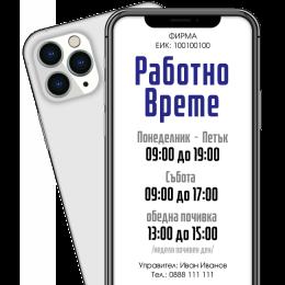 Работно време за GSM сервиз