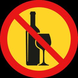 Не влизайте с напитки