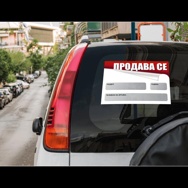 Табела Продава се автомобил