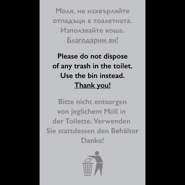Стикер за тоалетна хигиена