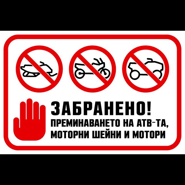 Стикер забранено прениванено на мотори
