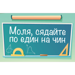 Sticker school