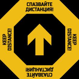 Floor decal safe distance