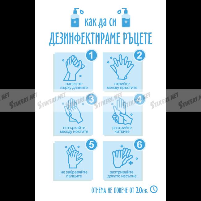 Стикер как да си дезинфектираме ръцете