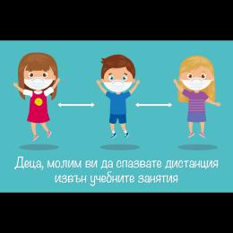 Деца спазвайте дистанция