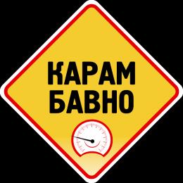 Стикер за кола карам бавно