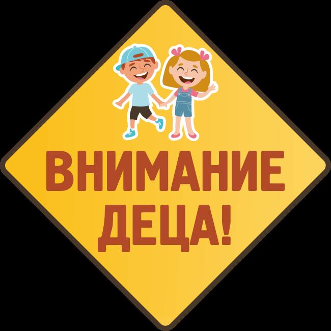 Стикер внимание деца