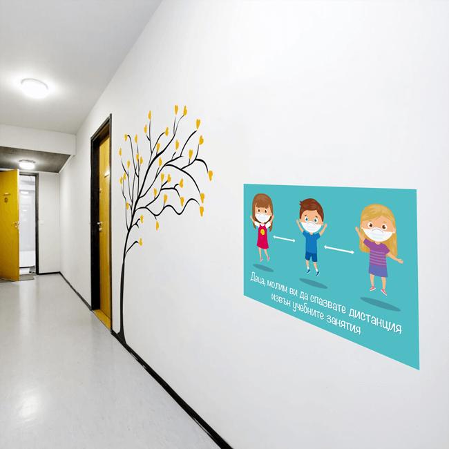 Стикер деца спачвайте дистанция в училище