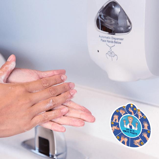 Стикер за децка градина как да си мием ръцете