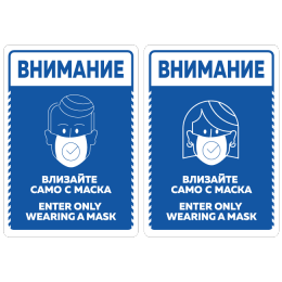 Stikers enter only wearing a face mask