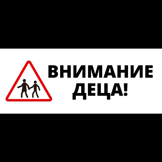 Табела за автобус внимание деца