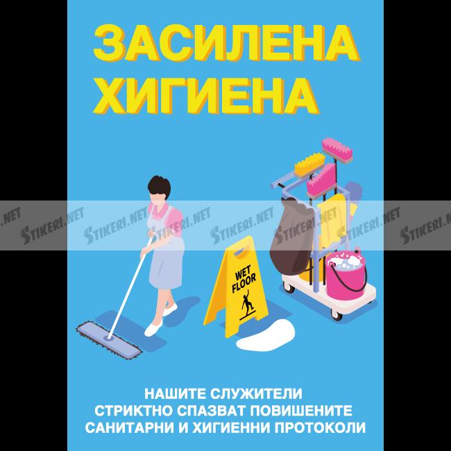 Stiker enhanced hygiene