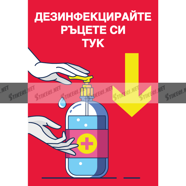 Sticker clean your hands here