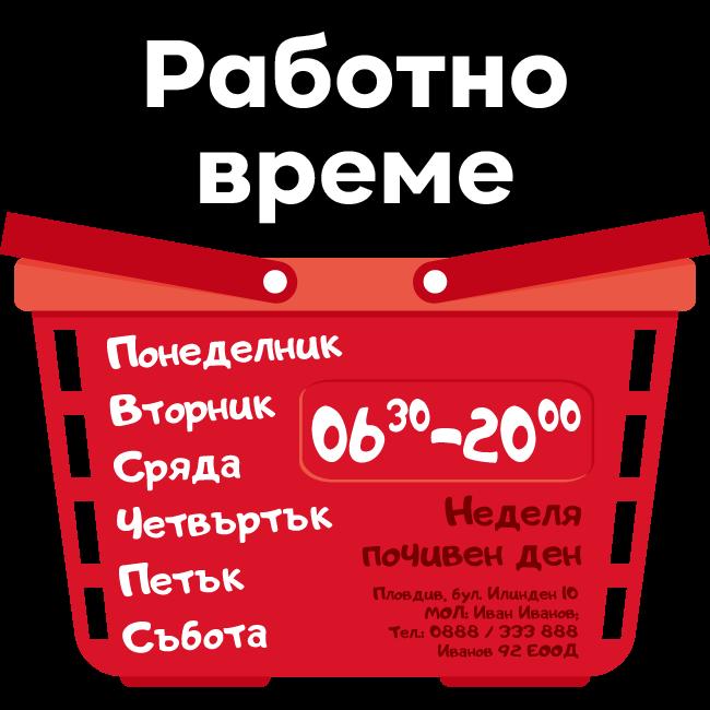 Работно време за магазин