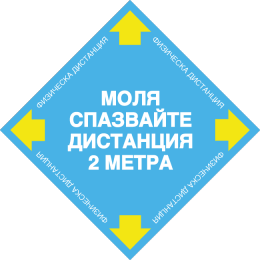 Floor decal keep two metres safe distance