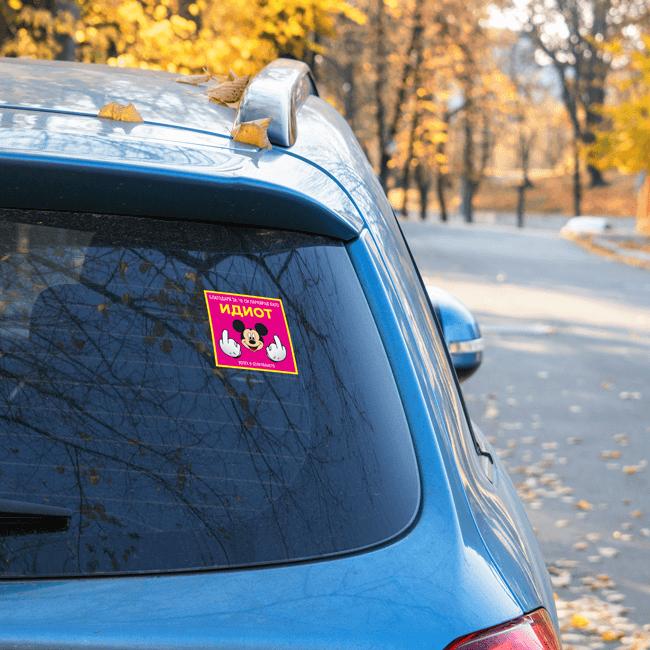 Car sticker you park like an idiot