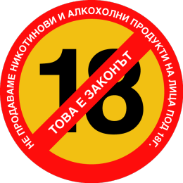 Sticker we do not sell nicotine and alcohol products to people under 18 years.