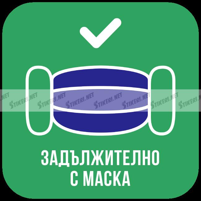 Sticker masks are mandatory