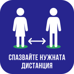 Sticker keep the required distance