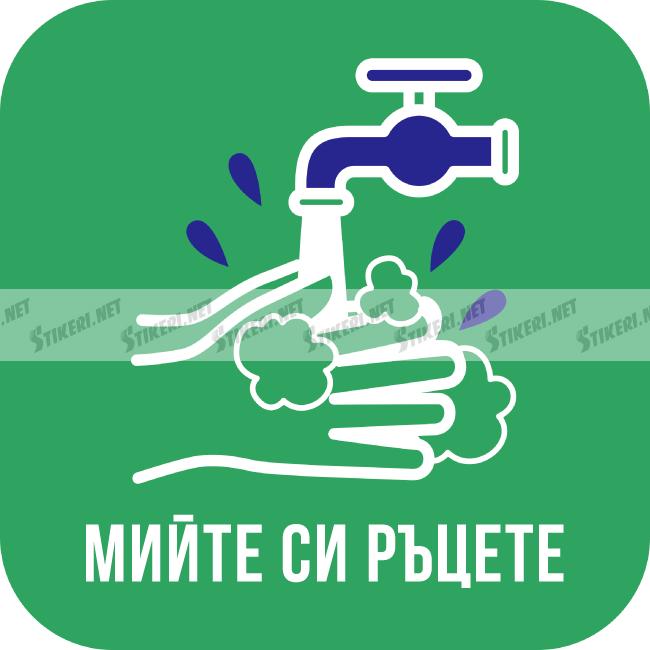 Sticker wash your hands