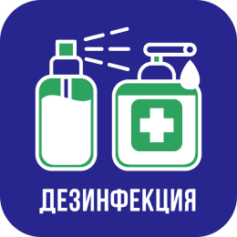 Disinfection sticker